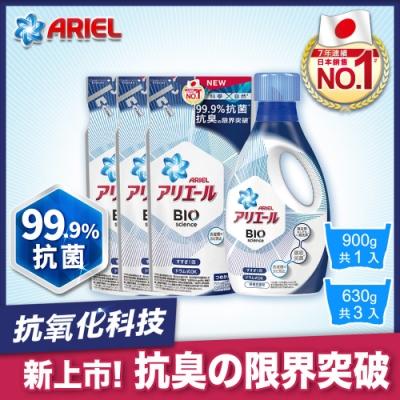 ARIEL 新升級超濃縮深層抗菌除臭洗衣精1+3件組