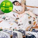 【雙11】日系法蘭絨兩用毯被床包組-2組$1999