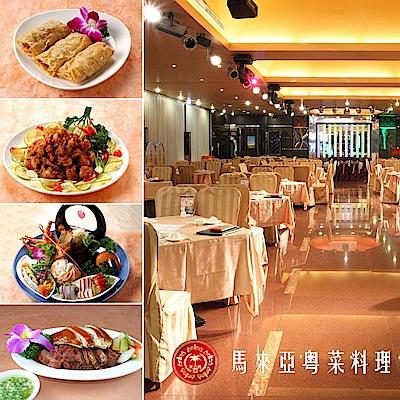 馬來亞粵菜餐廳$580餐飲抵用券(2張)