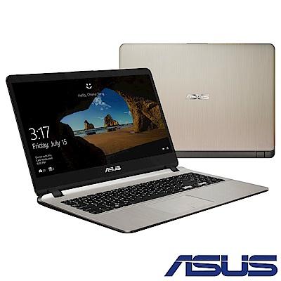 ASUS X507UB 15吋窄邊框筆電 (i5-8250U/MX110 2G獨顯/1TB/金)