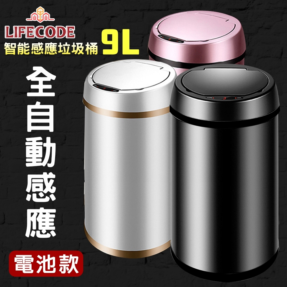 LIFECODE 炫彩智能感應不鏽鋼垃圾桶-4色可選(9L-電池款)