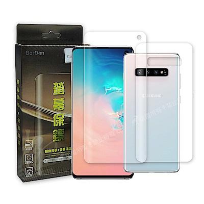 BorDen螢幕保鏢 Samsung Galaxy S10 滿版自動修復保護膜(前後膜)