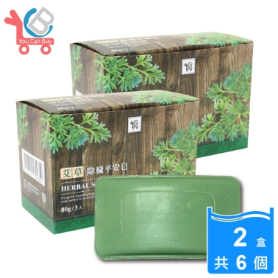 You Can Buy 艾草除穢 平安皂 80g (3入/盒) x2盒