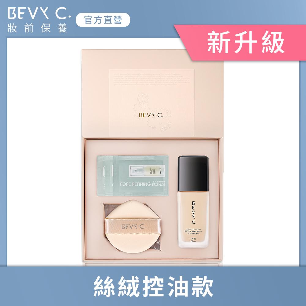 BEVY C. 裸紗親膚 絲絨粉底精華SPF35 PA+++ 30mL-2色可選(拍拍氣墊上妝)