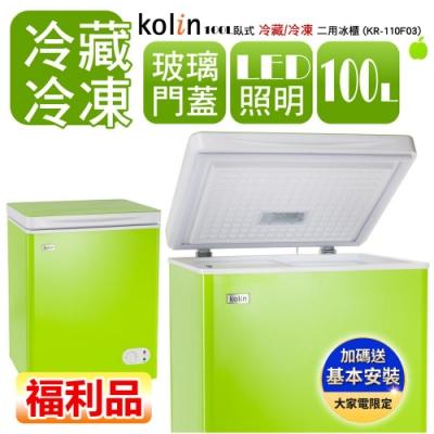 福利品-Kolin歌林 100L 臥式 冷藏/冷凍二用冰櫃 KR-110F03(基本運送/折箱定位)