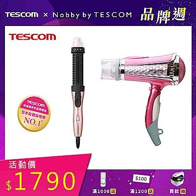 TESCOM TID960TW 粉紅鑽石負離子吹風機+可縮式髮梳捲髮器 PH132TW (霓虹粉)