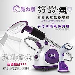 【魔力家】好熨氣-直立式蒸氣掛燙機+手持式蒸氣掛燙機