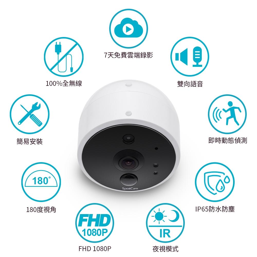 SpotCam Solo 2 全無線FHD 1080P 超廣角180度 雲端WiFi攝影機(IP CAM 監視器)