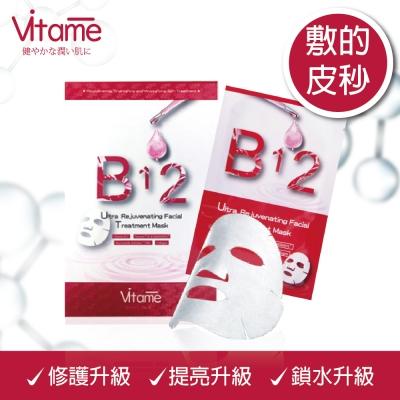 [Vitame薇塔蜜]B12超微導煥活修護面膜 5入/盒