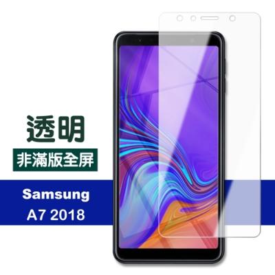三星 A7 (2018) 透明 高清 非滿版 防刮 保護貼