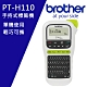 Brother PT-H110 手持式標籤機 product thumbnail 1