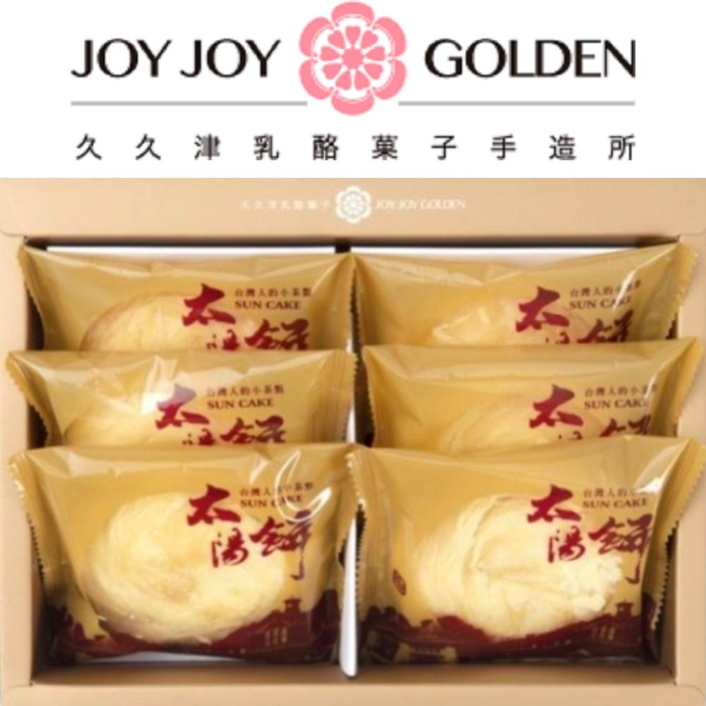 久久津 太陽餅(6入)