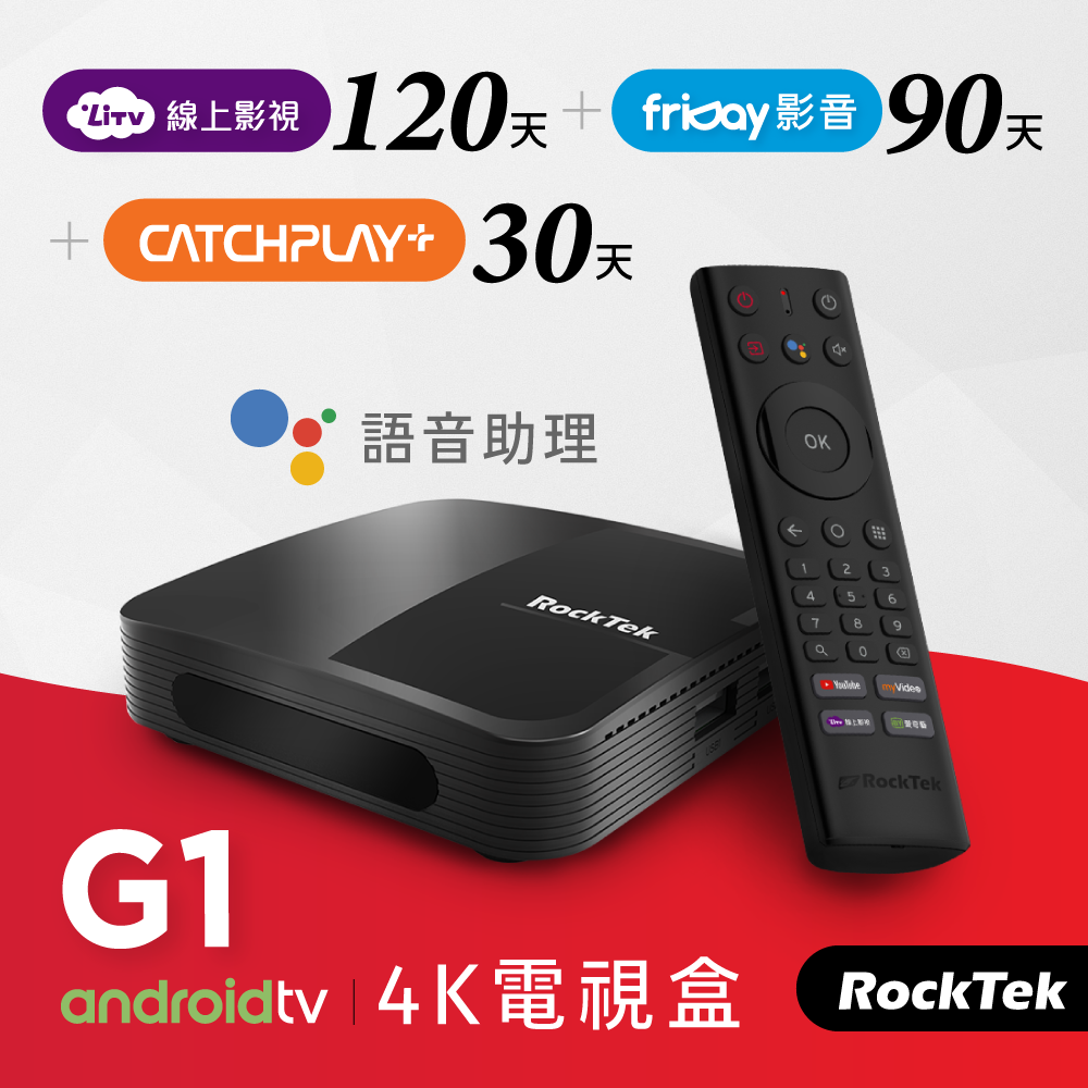 RockTek 雷爵 G1 Android TV授權 4K HDR 電視盒 product image 1