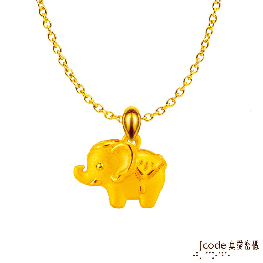 J'code真愛密碼 萌萌招財象黃金墜子-立體硬金款 送項鍊