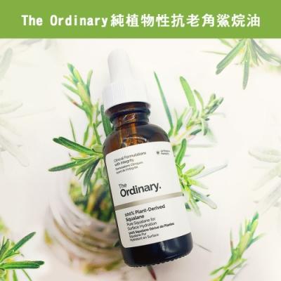 The Ordinary 100%純植物性角鯊烷油 (30ml)