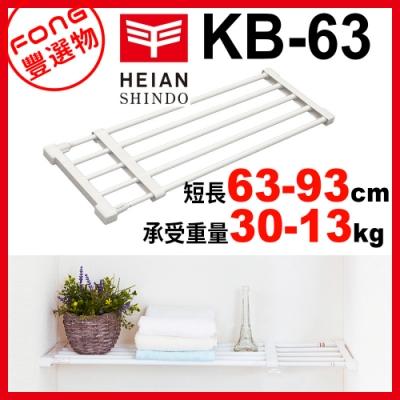 【FONG 豐選物】HEIAN SHINDO 平安伸銅 超耐重多功能伸縮架-KB-63