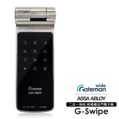 GATEMAN 二合一指紋/密碼橫拉門電子鎖G-Swipe(附基本安裝)