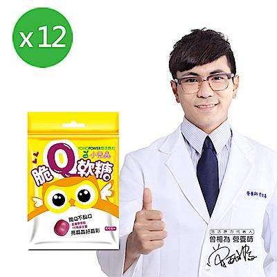 悠活原力 小兒晶脆Q金盞花軟糖-葉黃素葡萄口味x12包(20g/包)