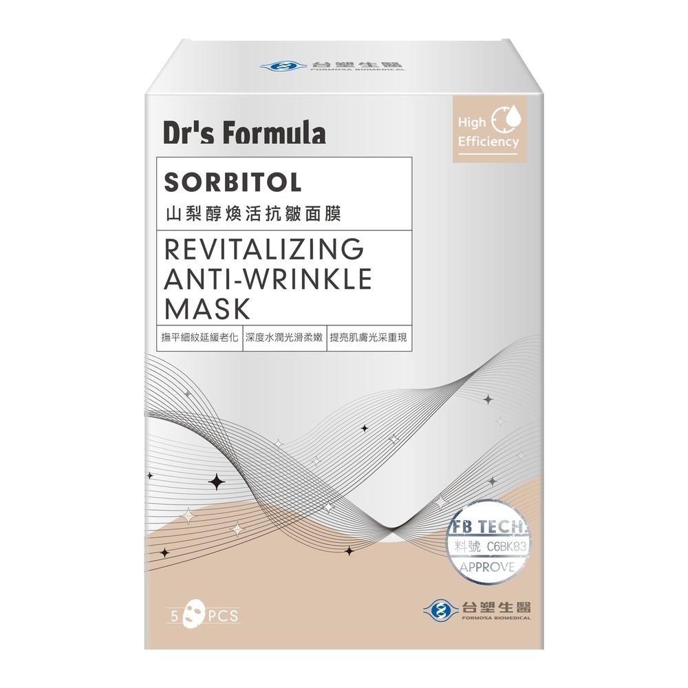 *台塑生醫Dr's Formula山梨醇煥活抗皺面膜(5片/盒)