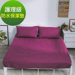 eyah 宜雅 台灣製專業護理級完全防水床包式保潔墊 雙人加大 葡萄酒紅