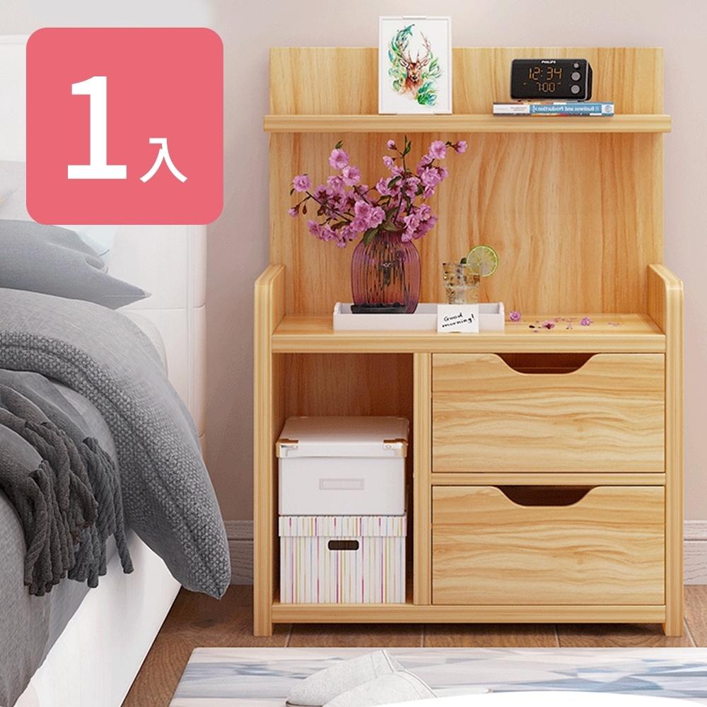 【家適帝】雙抽屜多格儲物收納床頭櫃 1入