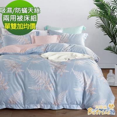(贈多功能吸水抹布) Betrise 單/雙/大均價-3M/防蟎天絲兩用被床包組