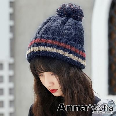 【2件69折】AnnaSofia 麻花雙色線 大球加厚保暖毛線毛帽(深藍系)