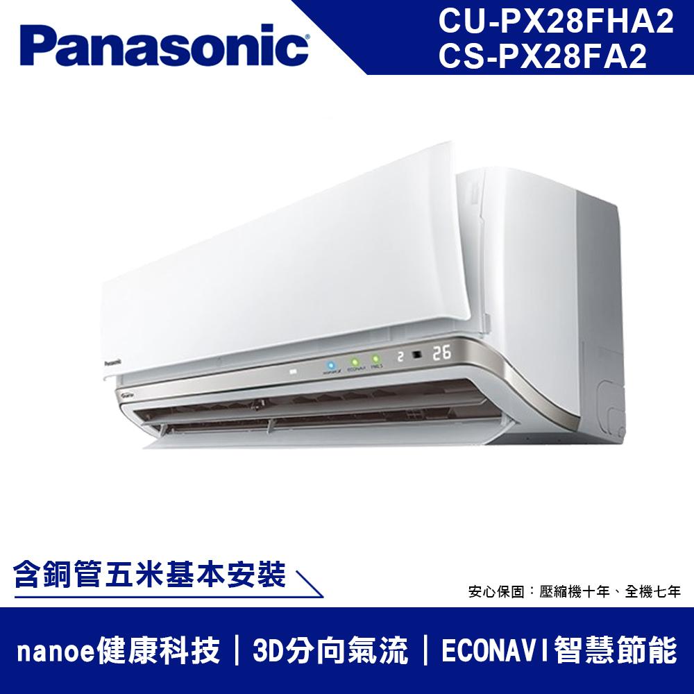 國際牌 3-5坪 1級變頻冷暖冷氣 CU-PX28FHA2/CS-PX28FA2 -PX 系列