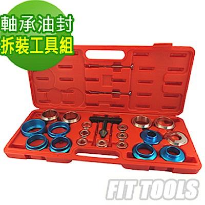 良匠工具 軸承油封拆裝工具組