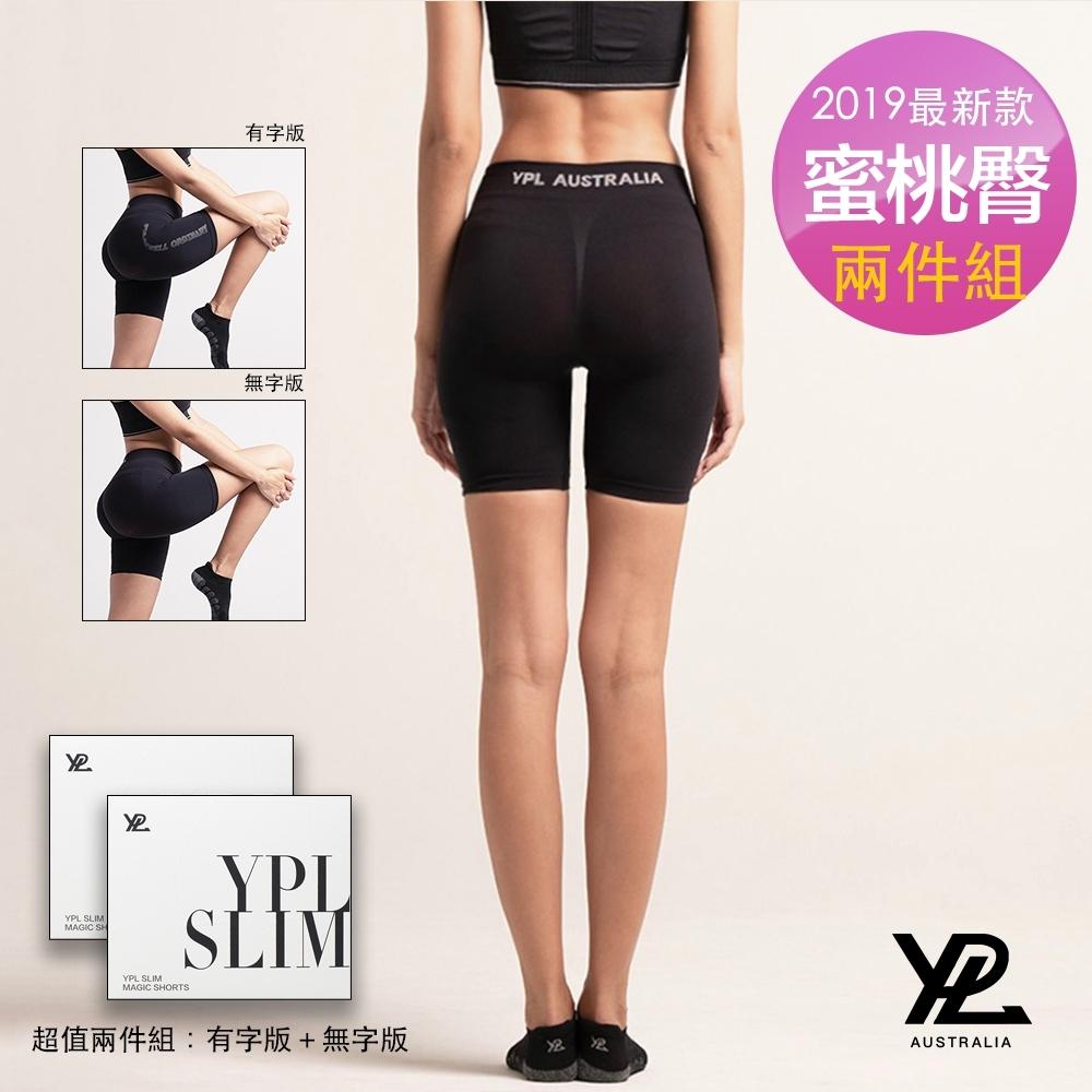澳洲YPL 2019最新款心機文字線條蜜桃臀短褲+全新新款心機蜜桃臀短褲(兩件組)