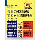 警報暨避難系統消防安全設備概要(21版)