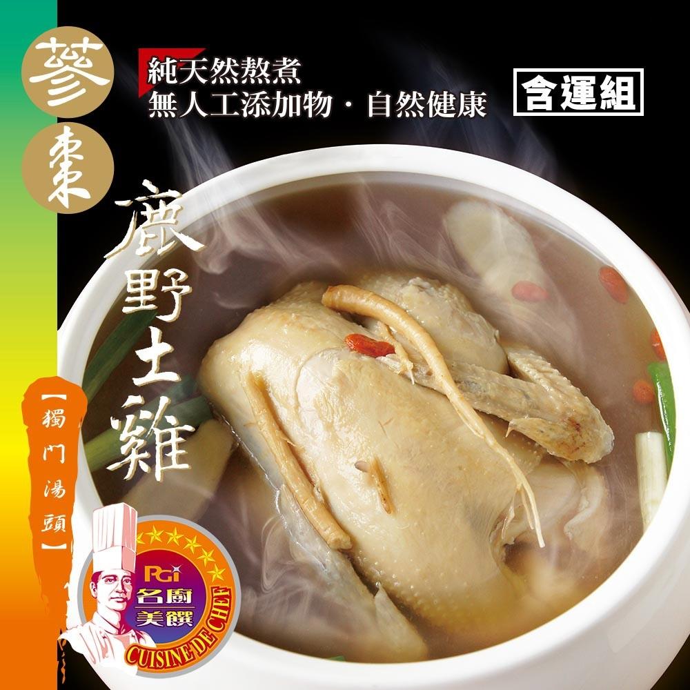 名廚美饌 蔘棗鹿野土雞湯 (2500g)