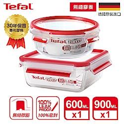 Tefal特福 德國EMSA原裝 玻璃保鮮盒2入組(600ML*1+900ML*1)(快)