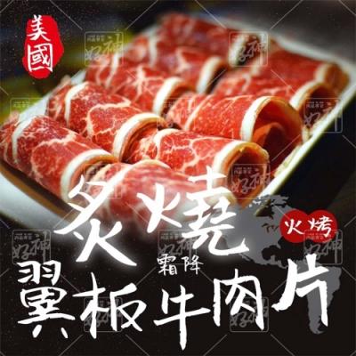 【好神】美國頂級霜降翼板火鍋燒烤肉片11盒組(100g/盒)