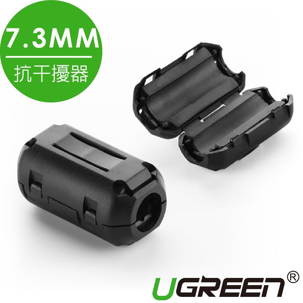 綠聯 可拆式濾波磁環 抗干擾器 7.3mm
