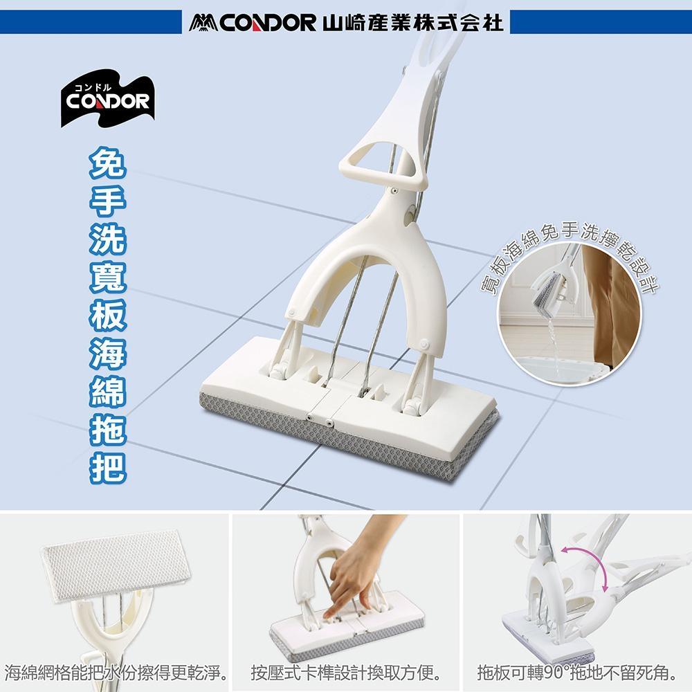 日本山崎 Condor 免手洗寬板海綿拖把*1 + 替換海綿*2 超值組合