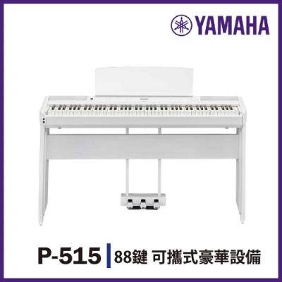 YAMAHA P515/標準88鍵數位電鋼琴/含琴架
