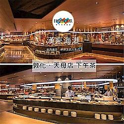 漢來海港餐廳敦化/天母店平日自助下午茶餐券8張