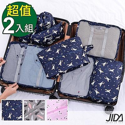 JIDA 290T雙面斜紋防水柔感全新旅遊收納8件套(2組)