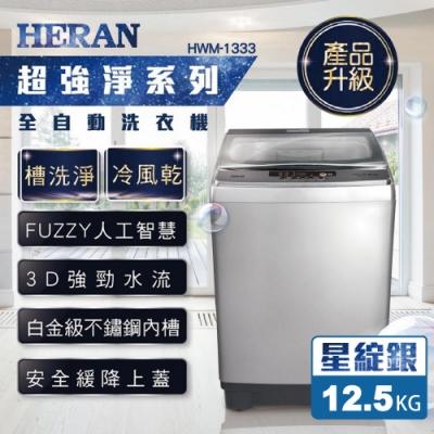 HERAN 禾聯 12.5KG 全自動洗衣機 HWM-1333