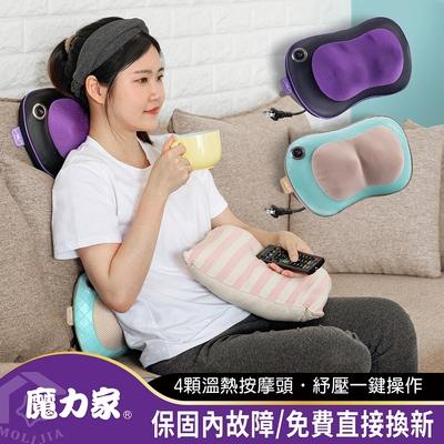 【MOLIJIA 魔力家】M620有線款頸肩揉捏溫熱按摩枕(頸肩按摩/揉捏/加熱熱敷/腰部按摩/背部按摩/按摩器)