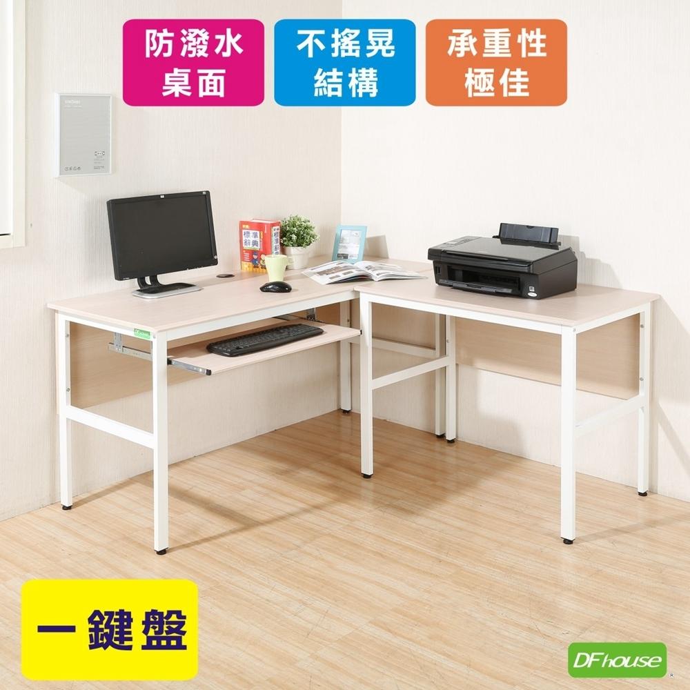 DFhouse頂楓150+90公分L型工作桌+1鍵盤電腦桌  150*150*76