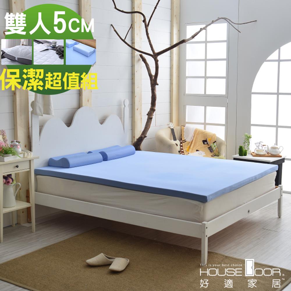 House Door 日本大和抗菌表布Q彈乳膠床墊5cm厚保潔超值組-雙人5尺