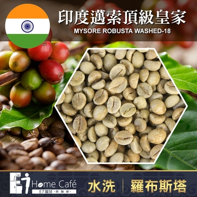 (生豆)E7HomeCafe一起烘咖啡 印度邁索頂級皇家水洗羅布斯塔咖啡生豆500克