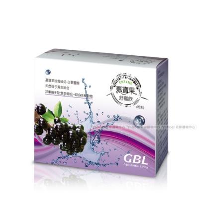GBL嘉寶果舒纖飲 30包/盒