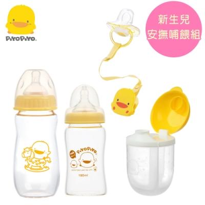 黃色小鴨《PiyoPiyo》拇指型安撫奶嘴+造型奶嘴鍊+旋轉三格奶粉罐+玻璃奶瓶寬口徑