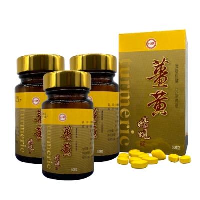 台糖 薑黃蠔蜆錠(60錠/瓶)x3瓶(電視廣告熱銷品)