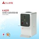 【元山】6.9公升全開水溫熱開飲機(YS-8312DW)