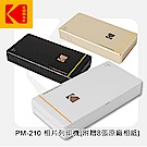 KODAK PM-210 相印機 (公司貨) 贈送100張相紙