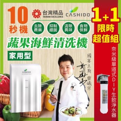 CASHIDO 10秒基本型-廚用超氧離子除菌去農藥洗滌機 (加增-奈米DIY生飲淨水器)